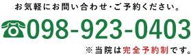 ☎098-923-0403